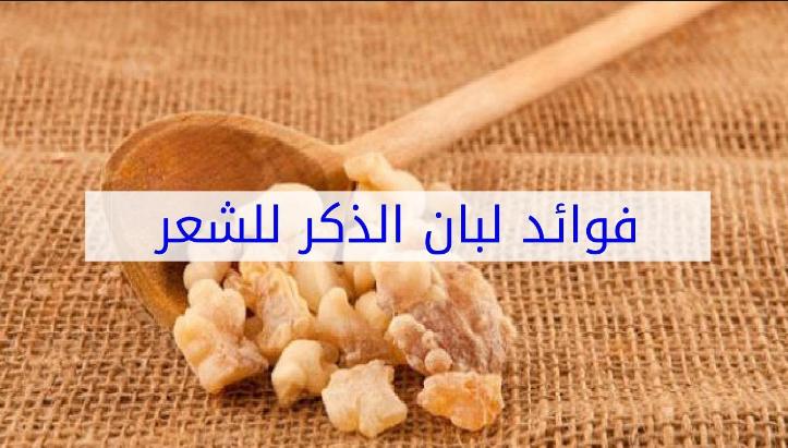 Photo of الفوائد السحرية لزيت اللبان الدكر للصحة