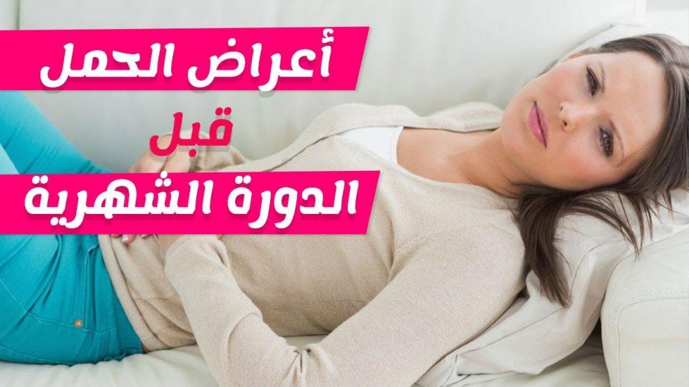 اعراض الحمل