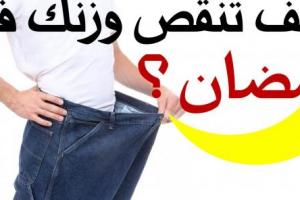 انقاص الوزن في رمضان