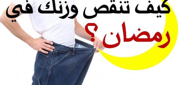 Photo of كيفيه انقاص الوزن في رمضان بطريقه صحيه