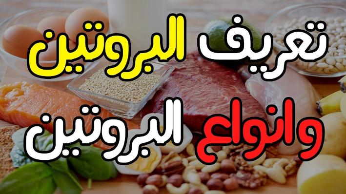 فوائد البروتين للجسم واهم الاطعمه التي تحتوي عليه