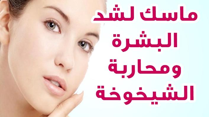 Photo of افضل ماسك لشد الوجه والتخلص من التجاعيد