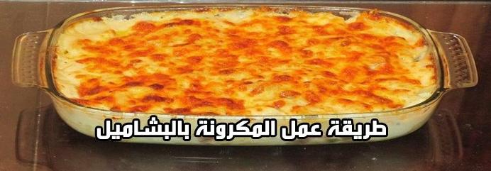 طريقه تحضير المكرونه بالبشاميل للافطار