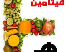 فوائد فيتامين E للبشرة