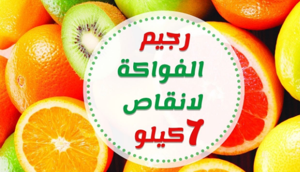 Photo of رجيم الفواكه الافضل لإنقاص الوزن 7 كيلو