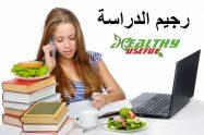 رجيم الدراسة